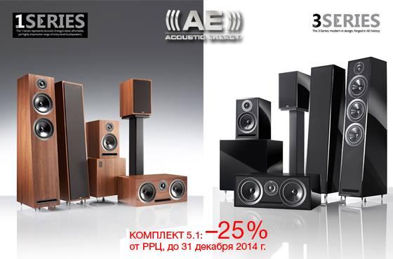 При покупке комплекта акустических систем 5.1 на базе «Серии-1» или «Серии-3», вам предоставляется скидка 25%